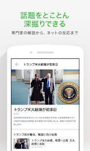 Androidアプリ「LINE公式ニュースアプリ / LINE NEWS」のスクリーンショット 2枚目