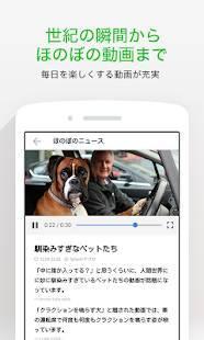 Androidアプリ「LINE公式ニュースアプリ / LINE NEWS」のスクリーンショット 3枚目