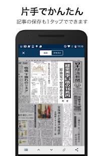 Androidアプリ「日本経済新聞 紙面ビューアー」のスクリーンショット 2枚目