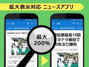 Androidアプリ「ニュース 新聞 雑誌 無料読み放題!天気予報ニュース アプリ」のスクリーンショット 3枚目
