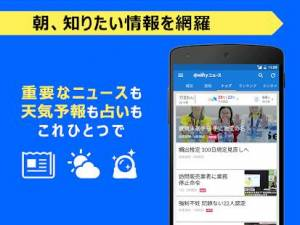 Androidアプリ「ニュース 新聞 雑誌 無料読み放題!天気予報ニュース アプリ」のスクリーンショット 4枚目