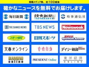 Androidアプリ「ニュース 新聞 雑誌 無料読み放題!天気予報ニュース アプリ」のスクリーンショット 1枚目