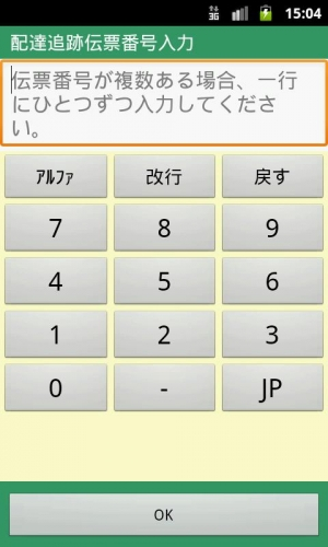 Androidアプリ「配達追跡正式版」のスクリーンショット 3枚目