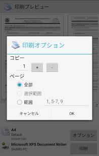 Androidアプリ「PrinterShare プレミアムキー」のスクリーンショット 5枚目