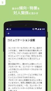 Androidアプリ「タイプ分け」のスクリーンショット 3枚目