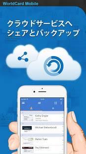 Androidアプリ「WorldCard Mobile - 名刺認識管理」のスクリーンショット 5枚目