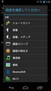 Androidアプリ「Locale」のスクリーンショット 4枚目