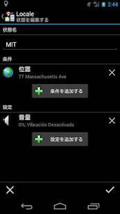 Androidアプリ「Locale」のスクリーンショット 2枚目