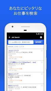 Androidアプリ「Indeed 求人検索 - 正社員の転職・学生バイト・パート・派遣・新卒就活 全部まとめて仕事探し」のスクリーンショット 2枚目