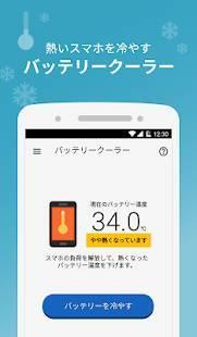 Androidアプリ「自動最適化でスマホをサクサク!節電で電池長持ち&容量スッキリ Yahoo!スマホ最適化ツール」のスクリーンショット 3枚目