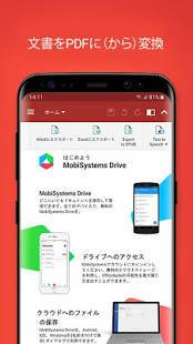 Androidアプリ「OfficeSuite - 定番の無料オフィスアプリ」のスクリーンショット 3枚目