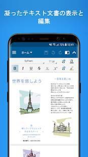 Androidアプリ「OfficeSuite - 定番の無料オフィスアプリ」のスクリーンショット 1枚目