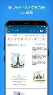 Androidアプリ「OfficeSuite - 定番の無料オフィスアプリ」のスクリーンショット 1枚目