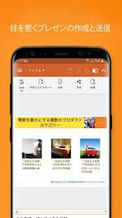 Androidアプリ「OfficeSuite - 定番の無料オフィスアプリ」のスクリーンショット 4枚目