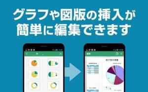 Androidアプリ「KINGSOFT Office Premium」のスクリーンショット 2枚目