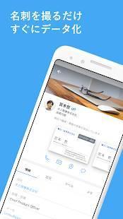 Androidアプリ「Eight - シェアNo.1名刺アプリ」のスクリーンショット 2枚目