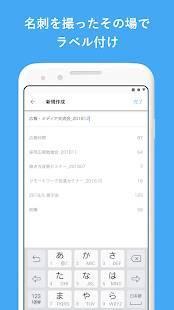 Androidアプリ「Eight - シェアNo.1名刺アプリ」のスクリーンショット 5枚目