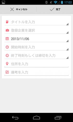 Androidアプリ「就活マネージャー by リクナビ2015」のスクリーンショット 4枚目