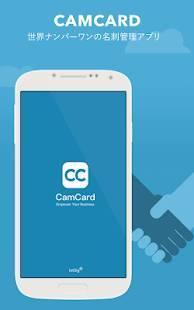 Androidアプリ「CamCard :名刺管理・日本語他16言語対応」のスクリーンショット 1枚目