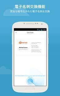 Androidアプリ「CamCard :名刺管理・日本語他16言語対応」のスクリーンショット 3枚目