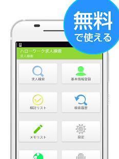 Androidアプリ「ハローワーク 仕事・パート・アルバイト検索」のスクリーンショット 1枚目