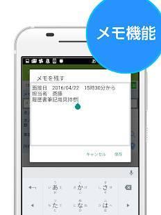 Androidアプリ「ハローワーク 仕事・パート・アルバイト検索」のスクリーンショット 4枚目