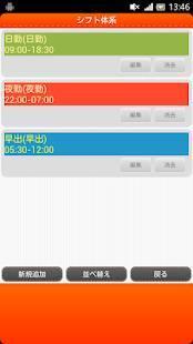 Androidアプリ「MYシフト勤務表」のスクリーンショット 3枚目
