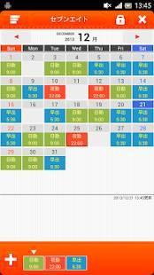 Androidアプリ「MYシフト勤務表」のスクリーンショット 1枚目