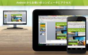Androidアプリ「Splashtop Personal - Remote Desktop」のスクリーンショット 5枚目