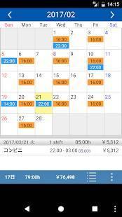Androidアプリ「Shift Manager-シフトスケジュール管理・給料計算」のスクリーンショット 1枚目