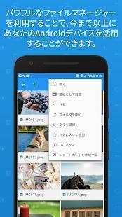 Androidアプリ「File Commander - ファイルマネージャ」のスクリーンショット 2枚目