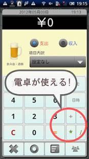 Androidアプリ「かんたん家計簿 Pro」のスクリーンショット 4枚目