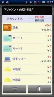 Androidアプリ「かんたん家計簿 Pro」のスクリーンショット 2枚目