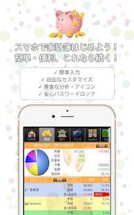 Androidアプリ「貯まる家計簿」のスクリーンショット 1枚目