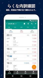 Androidアプリ「らくな家計簿 (+パソコン)」のスクリーンショット 1枚目
