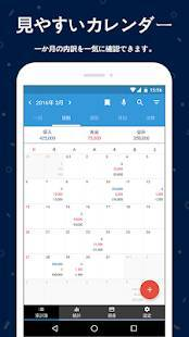 Androidアプリ「らくな家計簿 (+パソコン)」のスクリーンショット 5枚目