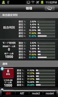 Androidアプリ「iスロットカウンター (小役カウント & 設定判別)」のスクリーンショット 2枚目