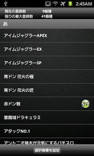 Androidアプリ「iスロットカウンター (小役カウント & 設定判別)」のスクリーンショット 3枚目