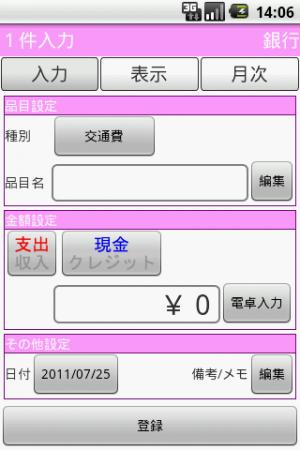 Androidアプリ「Ms 家計簿(予算設定、ウィジェット機能付)」のスクリーンショット 5枚目