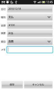 Androidアプリ「AssetFlow Std.」のスクリーンショット 3枚目