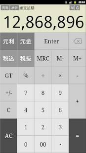 Androidアプリ「ローン電卓」のスクリーンショット 5枚目