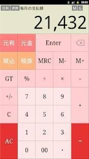 Androidアプリ「ローン電卓」のスクリーンショット 3枚目
