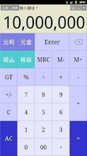 Androidアプリ「ローン電卓」のスクリーンショット 2枚目