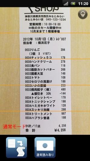 Androidアプリ「カメラde家計簿~にゃんぱいあ~」のスクリーンショット 3枚目