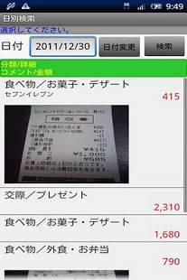 Androidアプリ「おこづかい帳」のスクリーンショット 1枚目