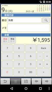 Androidアプリ「かけ~ぼ (家計簿)」のスクリーンショット 3枚目