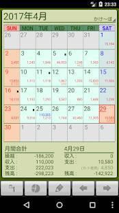 Androidアプリ「かけ~ぼ (家計簿)」のスクリーンショット 5枚目