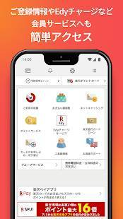 Androidアプリ「楽天カード:明細確認・家計簿レシート撮影アプリ。」のスクリーンショット 5枚目