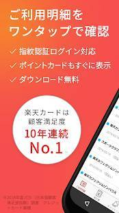 Androidアプリ「楽天カード:明細確認・家計簿レシート撮影アプリ。」のスクリーンショット 1枚目