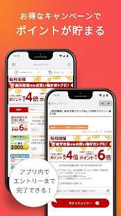 Androidアプリ「楽天カード:明細確認・家計簿レシート撮影アプリ。」のスクリーンショット 3枚目